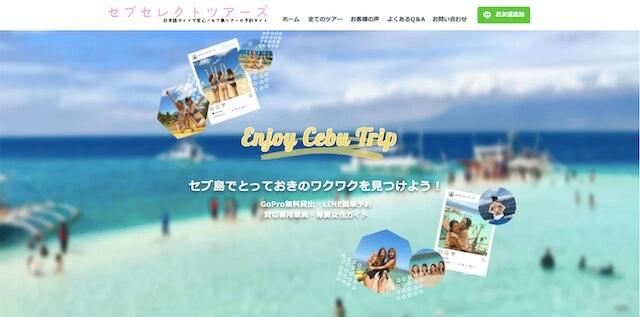 セブ島のツアー会社徹底比較6社まとめ【どうやって選べばいいの?】